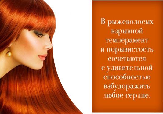 Прически цвет волос и характер