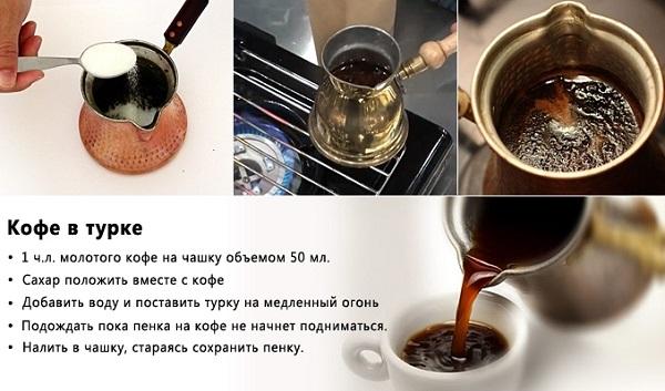 Как варить вкусный кофе рецепт