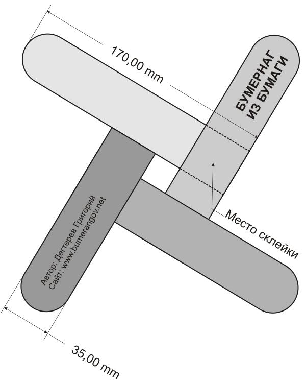Как сделать бумеранг из бумаги или дерева: пошаговая инструкция 94