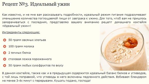 Как сделать протеин в домашних условиях. рецепт