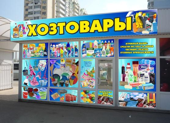 ТАКЖЕ: форум открытие хоз магазина увеличить