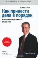 Книги по управлению людьми