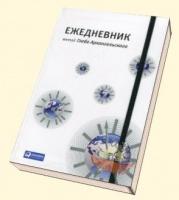 Ежедневник Глеба Архангельского