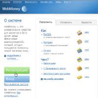 Использование webmoney