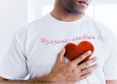 как ведет себя влюбленный мужчина