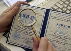Как проверить подлинность диплома о высшем образовании  Можно воспользоваться федеральным реестром документов об образовании как проверить подлинность диплома