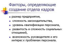 Структура отдела кадров предприятия